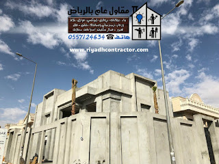 ترميم واجهات فلل في الرياض