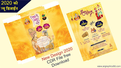 hindu wedding card cdr file,wedding card matter cdr file download,hindu wedding card matter in hindi cdr file,wedding invitation card cdr file,corel draw files wedding cards border,marathi wedding card design cdr file free download,hindi wedding card cdr file,urdu wedding card cdr file,shadi card design with price,shadi card design format in hindi, shadi card design logo,shadi card design photo,shadi card design matter,shadi card design hindu,shadi card matter,free online invitation card design,wedding invitation card design,invitation card background,invitation card design,invitation card for wedding