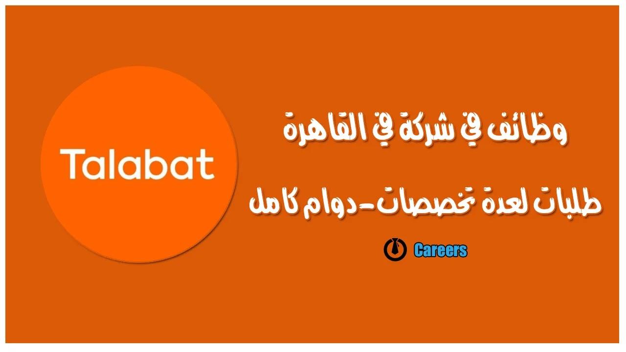 وظائف في شركة في القاهرة طلبات لعدة تخصصات-دوام كامل
