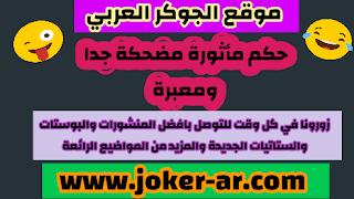 حكم مضحكة جدا ومعبرة 2020 - الجوكر العربي