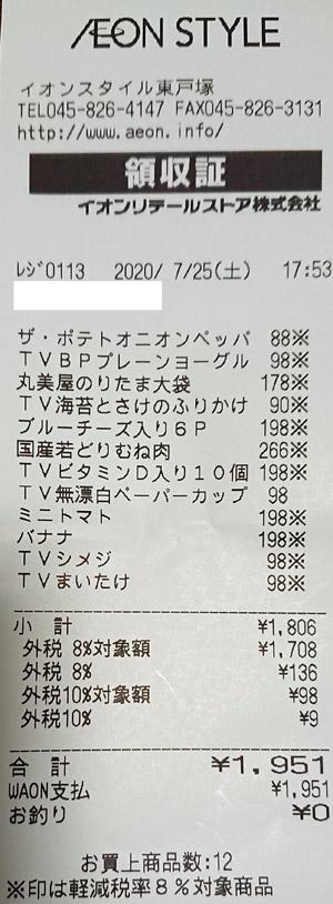 イオンスタイル 東戸塚 2020/7/25 のレシート