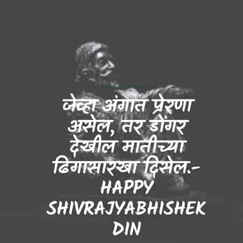 Shivrajyabhishek Wishes in Marathi