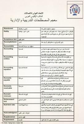 معجم المصطلحات التدريبية و الإدارية ، pdf