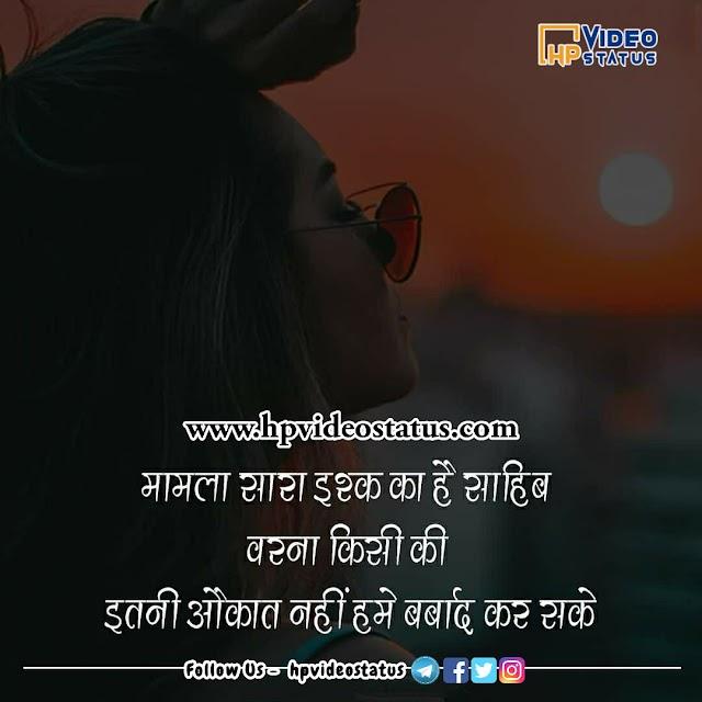 Hindi Shayaris - Shayari
