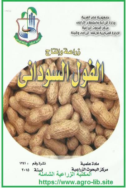 كتاب : زراعة و انتاج الفول السوداني