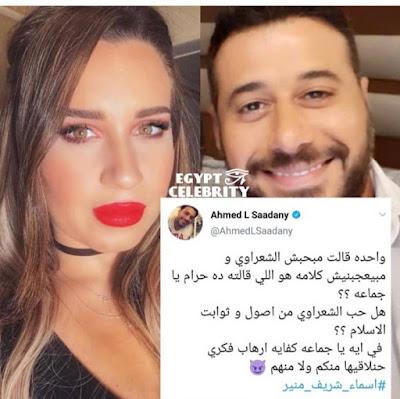 ارهاب فكرى, احمد السعدنى, اسما شريف منير, موجة غضب,