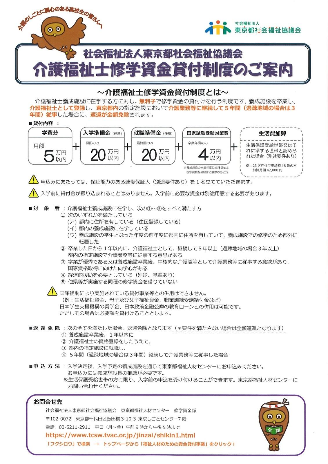 社会 東京 協議 会 福祉 都