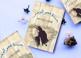 رواية حبيسة قصر الوحش كاملة بقلم رحاب عمر