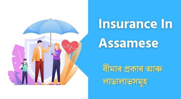 Insurance In Assamese   আপুনি Insurance বা বীমা কি জানেনে