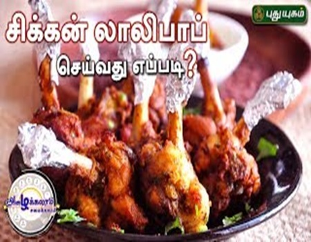 Azhaikalam Samaikalam 10-07-2017 Puthuyugam Tv