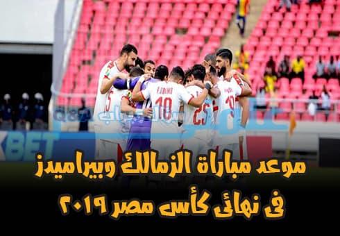 موعد مباراة الزمالك وبيراميدز فى نهائى كأس مصر 2019