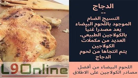 الدجاج من افضل الأطعمة التي تعوض الكولاجين