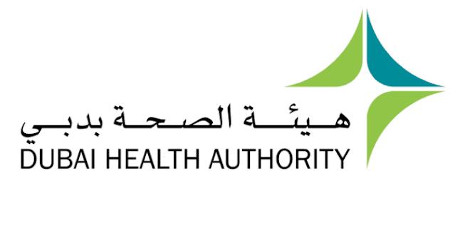وظائف هيئة الصحة بدبي