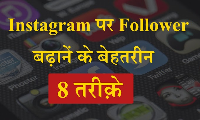 Instagram पर follower कैसे बढ़ाये - How to Increase Follower on Instagram in Hindi