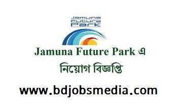 Jamuna Future Park Security Guard-Supervisor Job Opportunity - যমুনা ফিউচার পার্ক সিকিউরিটি গার্ড ও সুপারভাইজার নিয়োগ বিজ্ঞপ্তি - সিকিউরিটি গার্ড-সুপারভাইজার চাকরির খবর ২০২১ - ২০২২