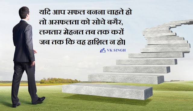 VK SINGH Hindi Qutoes
