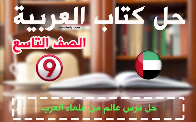 حل درس عالم من علماء العرب