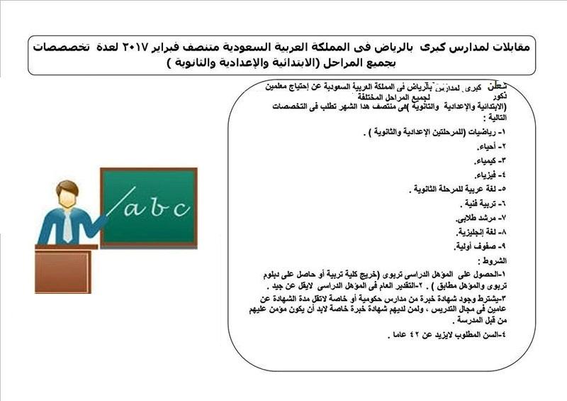 تعلن كبرى مدارس المملكة العربية السعودية عن وظائف للمعلمين لجميع التخصصات والمراحل والمقابلات منتصف فبراير - التقديم الكترونى