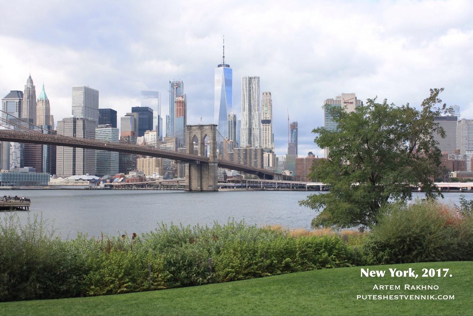 Парк Бруклин-Бридж и Бруклинский мост