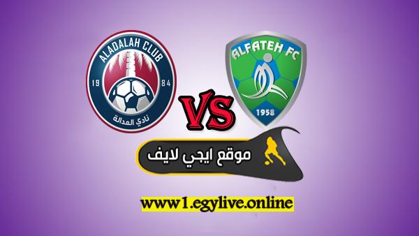 نتيجة مباراة الفتح والعدالة يلا شوت اليوم 12-3-2020 في الدوري السعودي