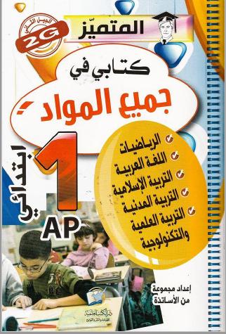 كتابي لجميع المواد للتعليم الابتدائي - للسنة الأولى ابتدائي - مدونة النجاح التعليمية