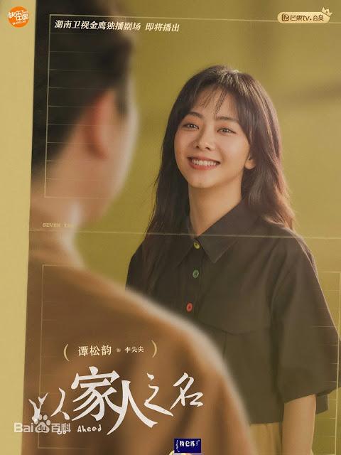 Go Ahead Drama China (2020) : Sinopsis dan Review