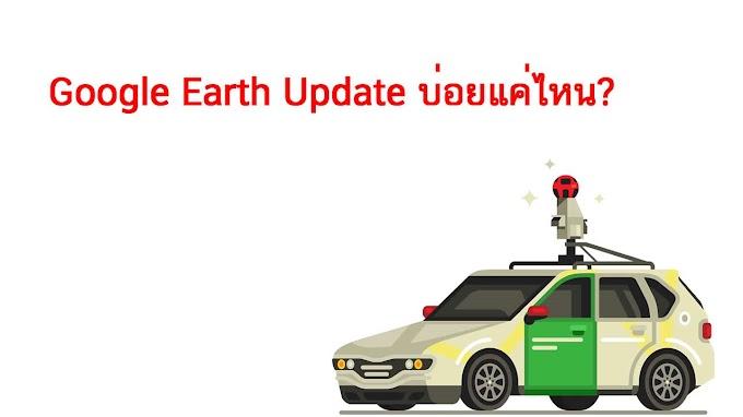 Google Earth Update บ่อยแค่ไหน?