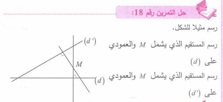 حل تمرين 18 صفحة 142 رياضيات للسنة الأولى متوسط الجيل الثاني