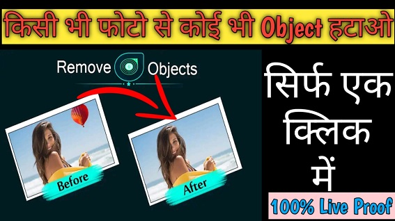 Pixel Retouch -remove Unwanted object from photo