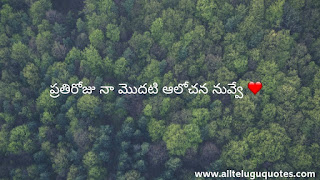 love quotations telugu