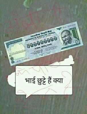 Bhai Chuttye hai kya: funny images in hindi for whatsapp