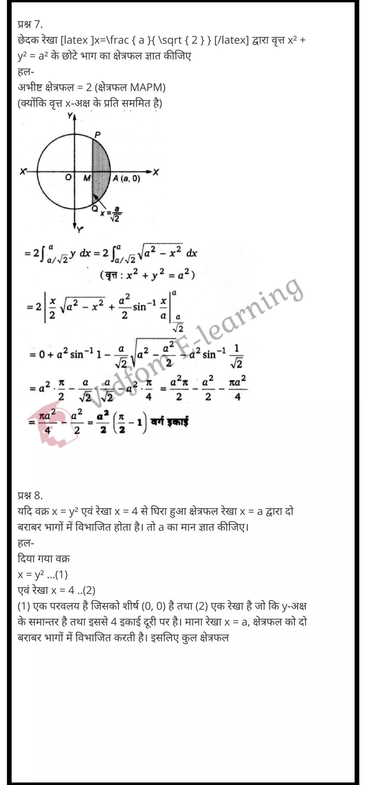 कक्षा 12 गणित  के नोट्स  हिंदी में एनसीईआरटी समाधान,     class 12 Maths Chapter 8,   class 12 Maths Chapter 8 ncert solutions in Hindi,   class 12 Maths Chapter 8 notes in hindi,   class 12 Maths Chapter 8 question answer,   class 12 Maths Chapter 8 notes,   class 12 Maths Chapter 8 class 12 Maths Chapter 8 in  hindi,    class 12 Maths Chapter 8 important questions in  hindi,   class 12 Maths Chapter 8 notes in hindi,    class 12 Maths Chapter 8 test,   class 12 Maths Chapter 8 pdf,   class 12 Maths Chapter 8 notes pdf,   class 12 Maths Chapter 8 exercise solutions,   class 12 Maths Chapter 8 notes study rankers,   class 12 Maths Chapter 8 notes,    class 12 Maths Chapter 8  class 12  notes pdf,   class 12 Maths Chapter 8 class 12  notes  ncert,   class 12 Maths Chapter 8 class 12 pdf,   class 12 Maths Chapter 8  book,   class 12 Maths Chapter 8 quiz class 12  ,    10  th class 12 Maths Chapter 8  book up board,   up board 10  th class 12 Maths Chapter 8 notes,  class 12 Maths,   class 12 Maths ncert solutions in Hindi,   class 12 Maths notes in hindi,   class 12 Maths question answer,   class 12 Maths notes,  class 12 Maths class 12 Maths Chapter 8 in  hindi,    class 12 Maths important questions in  hindi,   class 12 Maths notes in hindi,    class 12 Maths test,  class 12 Maths class 12 Maths Chapter 8 pdf,   class 12 Maths notes pdf,   class 12 Maths exercise solutions,   class 12 Maths,  class 12 Maths notes study rankers,   class 12 Maths notes,  class 12 Maths notes,   class 12 Maths  class 12  notes pdf,   class 12 Maths class 12  notes  ncert,   class 12 Maths class 12 pdf,   class 12 Maths  book,  class 12 Maths quiz class 12  ,  10  th class 12 Maths    book up board,    up board 10  th class 12 Maths notes,      कक्षा 12 गणित अध्याय 8 ,  कक्षा 12 गणित, कक्षा 12 गणित अध्याय 8  के नोट्स हिंदी में,  कक्षा 12 का हिंदी अध्याय 8 का प्रश्न उत्तर,  कक्षा 12 गणित अध्याय 8 के नोट्स,  10 कक्षा गणित  हिंदी में, कक्षा 12 गणित अध्याय 8  हिंदी में,  कक्षा 12 गणित अध्याय