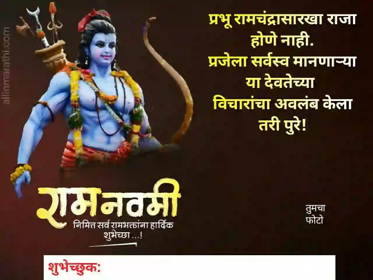 Ram-navami-banner-marathi