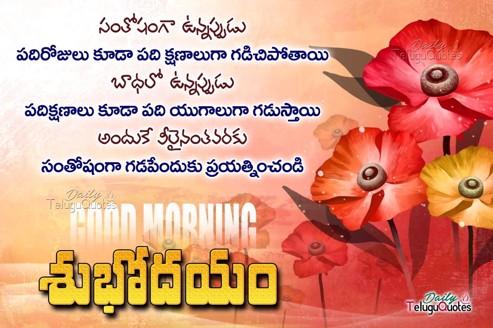 Daily greetings messages gallery greeting card examples good morning telugu quotations wishes and greetings for facebook good morning telugu greetings quotes wishes sms kristyandbryce Choice Image
