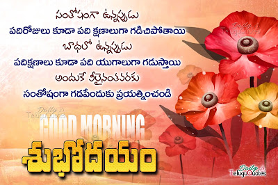 good-morning-telugu-greetings-quotes-wishes-sms-messages-for-whatsapp