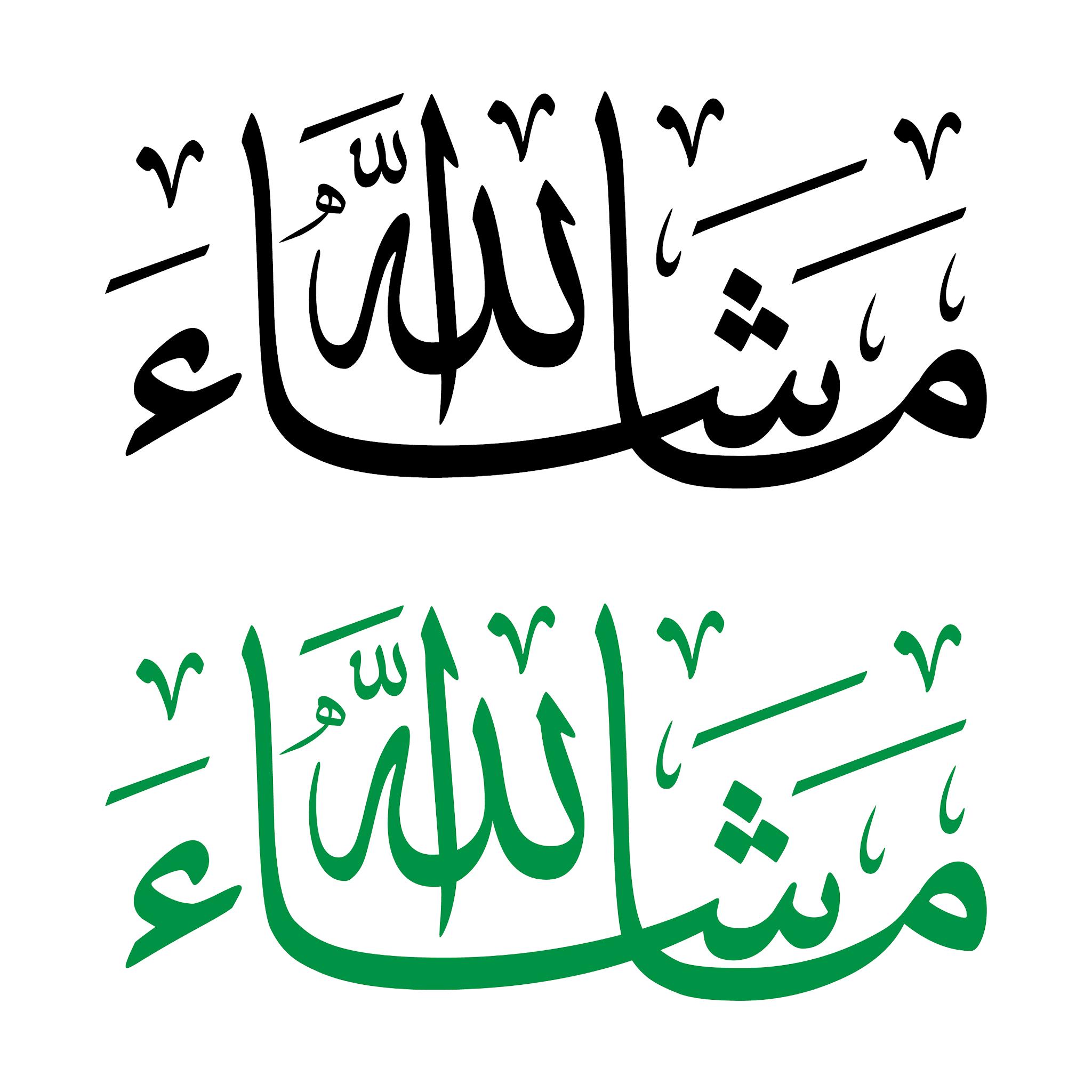 masha allah islamic svg eps psd ai pdf png vector download free #islamic #islam #arab #arabic #vector #vectors #Quran #design #fonts #font #ramadan #hijri #year