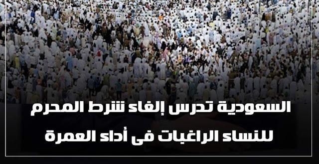السعودية تقرر الغاء شرط المحرم للنساء الراغبات فى آداء العمرة والحج
