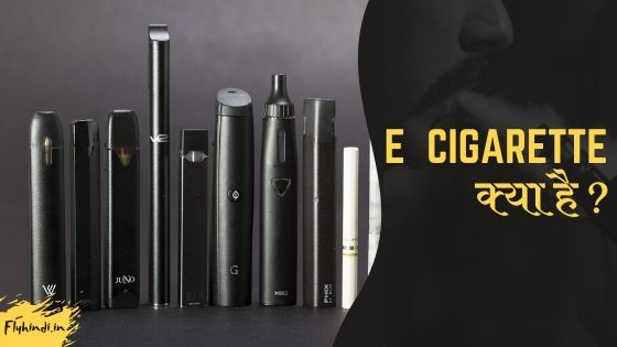 E Cigarette क्या है, जिसे बैन कर दिया गया - Fly Hindi