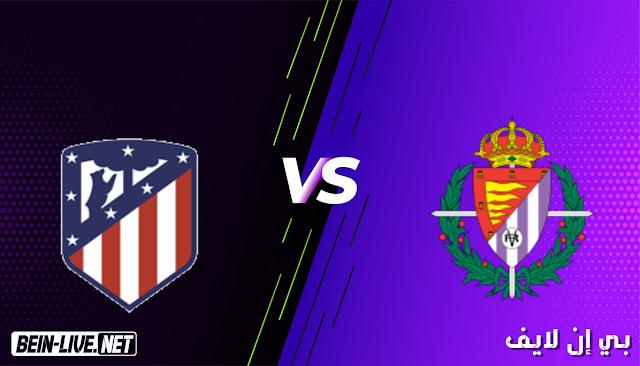 مشاهدة مباراة بلد الوليد واتلتيكو مدريد بث مباشر اليوم بتاريخ 22-05-2021 في الدوري الاسباني