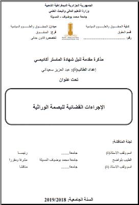 مذكرة ماستر: الإجراءات القضائية للبصمة الوراثية PDF