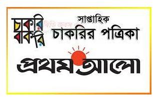 প্রথম আলো সাপ্তাহিক চাকরি বাকরি ১৮ জুন ২০২১ - Prothom Alo Wekly Chakri Bakri 18 June 2021 - প্রথম আলো চাকরির খবর ২০২১