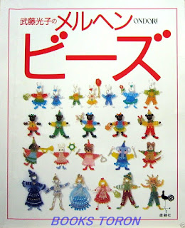 Mitsuko Muto's Marchen Beads /Japanese Beads Craft Pattern Book