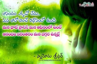 Nallamothu-sridhar-happiness-motivational-telugu-quotes-wishes-greetings