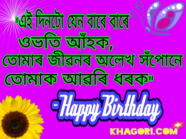 Assamese Happy Birth Day Wishes Birthday Sms In Language