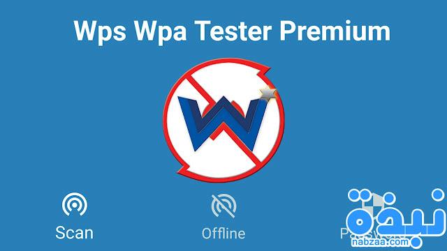 برنامج wifi wps wpa برنامج اختراق الواى فاى للأندرويد برنامج wifi wps wpa برنامج اختراق الواى فاى للأندرويد