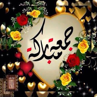 رمزياتج جمعه مباركه