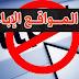 حجب المواقع الاباحية بدون برامج | المحترف dz