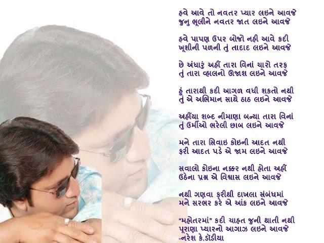 हवे आवे तो नवतर प्यार लइने आवजे Gujarati Gazal By Naresh K. Dodia