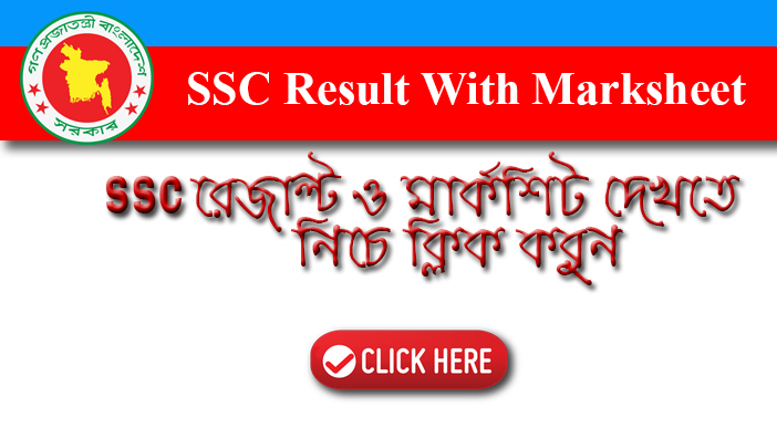 SSC RESULT-2019 | Goverment result Ministry of Education