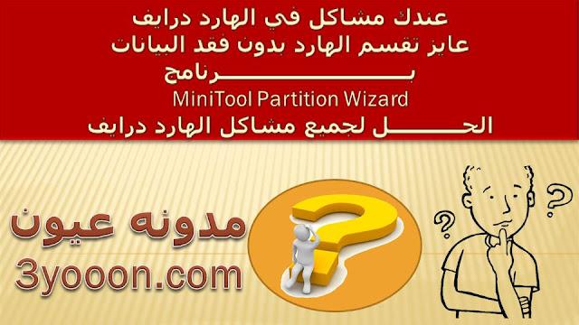الحل النهائي لمشاكل الهارد درايف   برنامح MiniTool Partition Wizard